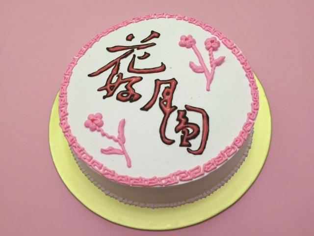 Mid-Autumn Cake